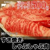 【神戸ビーフ ギフト】贈答 内祝い 御礼 肉 ギフト 肉|神戸牛 肩ロース クラシタ すき焼き・しゃぶしゃぶ肉 500g(冷蔵)国産 牛肉 肉 贈答 お返し