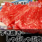 【神戸ビーフ ギフト】贈答 内祝い 御礼 肉 ギフト 肉 神戸牛 ウデ・モモ すき焼き・しゃぶしゃぶ肉 400g(冷蔵)国産 牛肉 肉 贈答 お返し