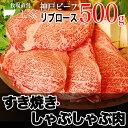 【肉の日20&OFFクーポン配付中】【神戸ビーフ ギフト】贈答 内祝い 御礼 肉 ギフト 肉|神戸牛 リブロース すき焼き・しゃぶしゃぶ肉 500g(冷蔵)国産 牛肉 肉 贈答 お返し
