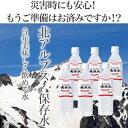 「5年保存水」北アルプス500ml24本【送料無料】<災害 ...