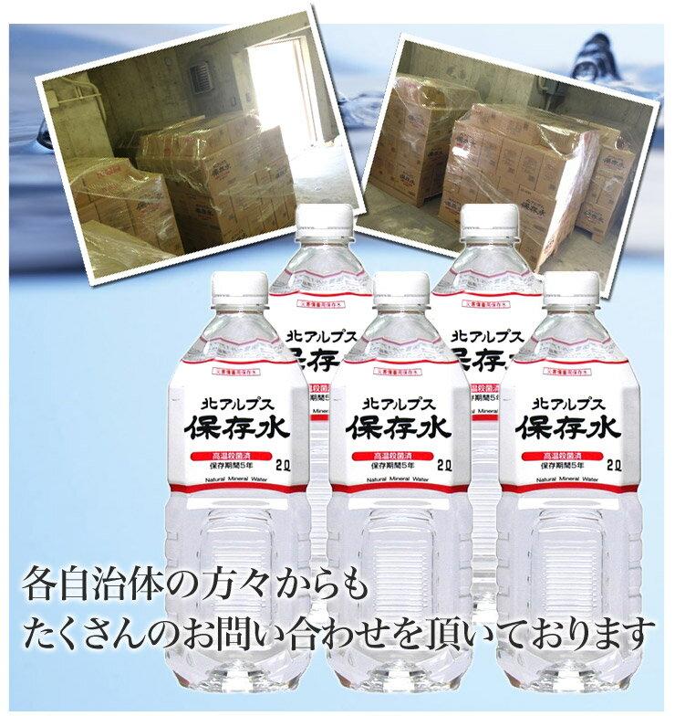 北アルプス「5年保存水」 2L×6本 5ケース...の紹介画像2