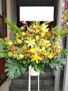 イエロー&オレンジ系 スタンド花1段