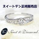 ショッピングリース 【正規品販売店】レディース 指輪 リング  -Sweet 10 Diamond-『スイートテンダイヤモンド-Circle-』 日頃の感謝を10石のダイヤに託して・・・ K18ホワイトゴールド 指輪 誕生日 記念日 プレゼント 4月の誕生石 18金 18K WG