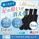 【あす楽】【消臭靴下】デオル ビジネスソックスMEN 同色6...