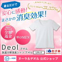 【あす楽】【送料無料】【消臭シャツ】デオル UネックTシャツ...