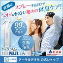 【あす楽】急速イオン消臭スプレーヌーラ(単品)| 消臭スプレ...