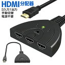 送料無料 HDMI切替機 セレクター 3回路 3入力1出力 分配器 1080p 簡単 電源不要 変換 3D対応 HDDレコーダー パソコン PS3 Xbox対応 金メッキ仕様 hdmi 切替機 スプリッター 切り替え器 光デジタル ディスプレイ モニタ ケーブル 3ポート