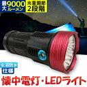 【期間限定300円Off】懐中電灯 最大9000ルーメン 小型LEDライト LED 強力 ライト 停...