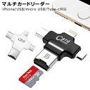 送料無料 マルチカードリーダー カードリーダー ライター USB2.0 iphone micro Type-C フラッシュ メモリースティック メモリ SDカード..