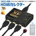 送料無料 HDMI切替器 4K HDMIセレクター HDMIスプリッタ 分配器 3入力1出力 3ポート 3D対応 リモコン一つでモニター簡単切替 HDMI切替器 切替器 スイッチ HDMI変換 4K2K対応 V1.4 電源不要 3way ブラック Switch リモコン 3ポート 3D対応 レコーダー パソコン