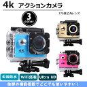 送料無料 アクションカメラ wifi 4K スポーツカメラ 1600万画素 広角170度レンズ Wi...