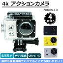 アクションカメラ wifi 4K スポーツカメラ 1080P 1600万画素 広角170度レンズ W...