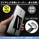 【ポイント10倍】Qi対応レシーバーシート 急速充電 ワイヤレス充電 レシーバ Qi 無接点 qiチャージャーレシーバー 非接触充電 無線 極薄 GALAXY S7 HUAWEI P9 HTC 10 Xperia XZ レシーバーシート おくだけ充電 スマートフォン 無接点充電 置くだけ充電 Type-C ブラック