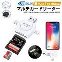 iPhone タイプC カードリーダー usbメモリ バックアップ マイクロSD メモリ 外部メモリ アイフォン Android microSD SD スマートフォン..