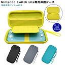 Nintendo Switch Liteケース 液晶保護フィルム付 Nintendoキャリングケース Nintendo Switch Liteハードケース 収納バッグ カードケー..