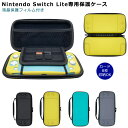 【30%OFF】【sale】Nintendoキャリングケース 液晶保護フィルム付 Nintendo Switch Liteケース Nintendo Switch Liteハードケース 収納..