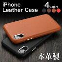 iPhone用 高級 本革製 Leather Case APPLE レザーケース iPhone X / XR / XS / XS Max用