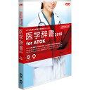 医学辞書2018 for ATOK 通常版 1435532