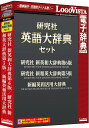 研究社 英語大辞典セット LVDST14010HV0
