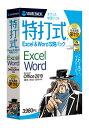 特打式 Excel&Word攻略パック Office2019対応版 0000269230