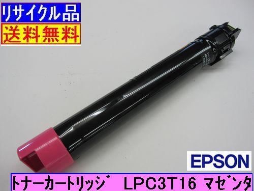 【リサイクル品】【送料無料】【】EPSON エプソントナーカートリッジ LPC3T16 マゼンタ 【送料無料】【リサイクル品】【2年間保証付】LP-S9000 LP-S9000P LP-S9000E LPS9000 LPS9000P LPS9000E【かわいい】