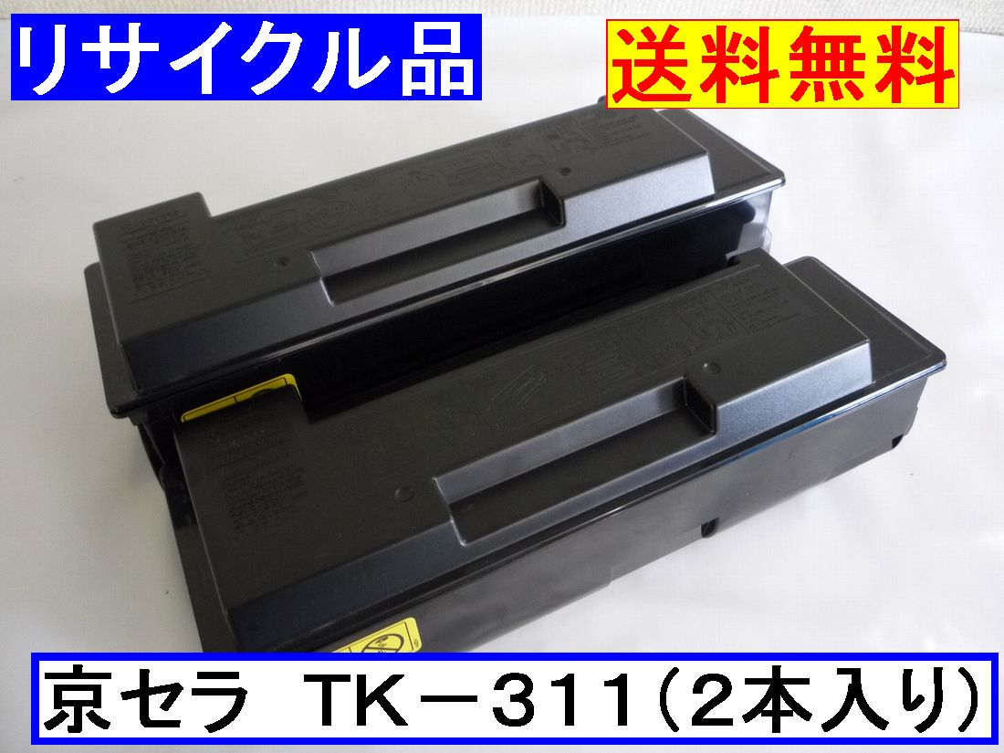 【リサイクル品】【送料無料】【】KYOCERA 京セラミタTK-311(2本入) トナーカートリッジ 【送料無料】【リサイクル品】【2年間保証付】LS-2000D LS-3900DN LS2000D LS3900DN