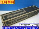 京セラ トナー TK-8306K ブラック【国内純正品・新品】【送料無料】【代引き可】