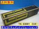 京セラ トナー TK-8306Y イエロー【国内純正品・新品】【送料無料】【代引き可】