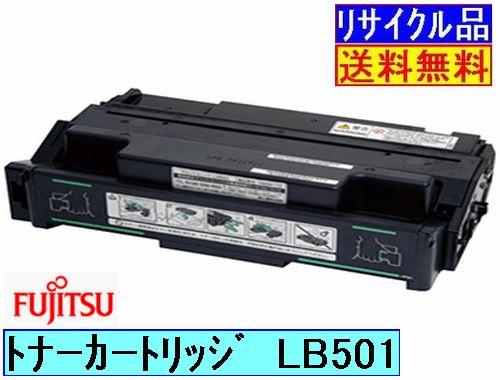 【リサイクル品】【送料無料】【】FUJITSU 富士通トナーカートリッジ LB501 【送料無料】【リサイクル品】【2年間保証付】VSP4530B
