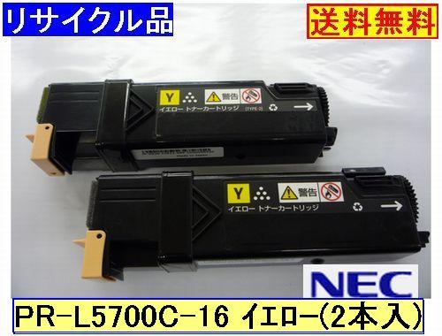 【リサイクル品】【送料無料】【】NEC 日本電気PR-L5700C-16 イエロー(2本入) 【送料無料】【リサイクル品】【2年間保証付】ColorMultiWriter 5700C 5750C☆うつくしい☆
