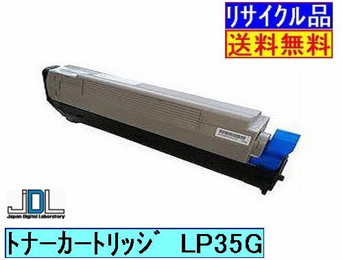 【リサイクル品】【送料無料】【】JDL・日本デジタル研究所トナーカートリッジ LP35G 【送料無料】【リサイクル品】【2年間保証付】LP35G