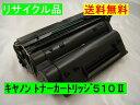 【リサイクル品】【送料無料】【代引不可】CANON キヤノン トナーカートリッジ510IICRG-510II