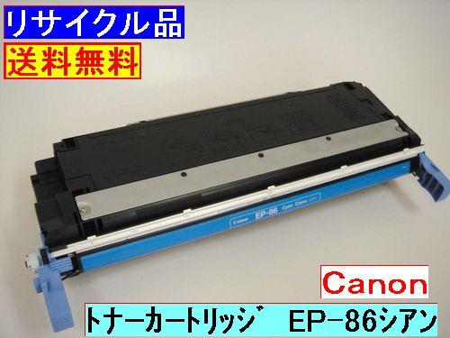 【リサイクル品】【送料無料】【】CANON キヤノントナーカートリッジ EP-86 シアン 【リサイクル品】【2年間保障付】【送料無料】LBP-2710 LBP-2810 LBP-5700 LBP-5800 LBP2710 LBP2810 LBP5700 LBP5800
