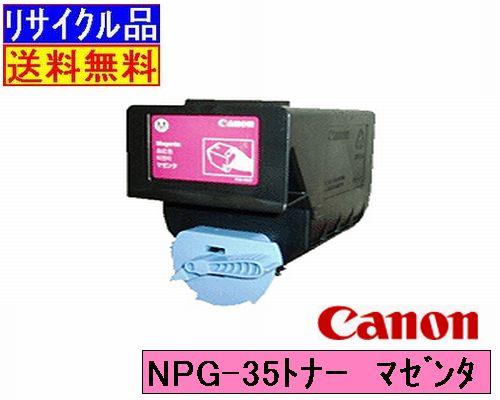 【リサイクル品】【送料無料】【】CANON キヤノントナーカートリッジ NPG-35 NPG-35M マゼンタ NPG35 NPG35M 【リサイクル品】【2年間保障付】【送料無料】iRC-2550F iRC-2880 iRC-2880F iRC-3080 iRC-3080F iRC-3380 iRC-3380F iRC-3580 iRC-3580F