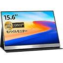 即納モバイルモニター モバイルディスプレイcocopar 15.6インチ スイッチ用モニター 非光沢IPSパネル 薄い 軽量 1920x1080FHD HDRモード/FreeSync対応/ブルーライト機能 USB Tpye-C/mini HDMI/カ