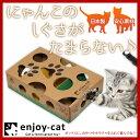送料無料 enjoy-cat エンジョイキャット 猫 おもち...