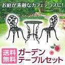 【土日限定ポイント5倍】 【送料無料】 楽しい憩いのひと時を演出します! ガーデンテーブルセットロー
