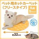 【送料無料】アイリスオーヤマ ペット用ホットカーペット PHK-529E 【あす楽】