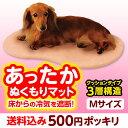 【送料込み!500円ポッキリ!】アイリスオーヤマ あったかぬくもりマット M ペールピンク AMNB-550