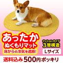 【送料込み!500円ポッキリ!】アイリスオーヤマ あったかぬくもりマット L ペールイエロー AMNB-750