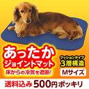 【送料込み!500円ポッキリ!】アイリスオーヤマ あったかジョイントマット M ブルー AJM-M