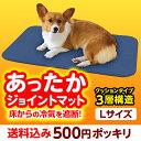 【送料込み!500円ポッキリ!】アイリスオーヤマ あったかジョイントマット L ブルー AJM-L