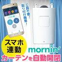 ロビット めざましカーテン mornin'[モーニン] MNC01 ホワイト アイリスオーヤマ