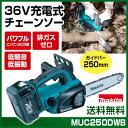 【送料無料】 マキタ 36V充電式チェーンソー 250mm MUC250DWB