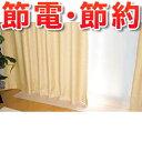 断熱カーテンライナー 100×225cm