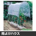 雨よけハウス トマトの屋根 nt-18間口1.2×奥行1.84×高さ1.75m