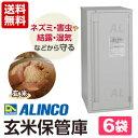 【送料無料】 アルインコ 玄米保管庫6袋 BGR06B