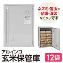 【送料無料】 アルインコ 玄米保管庫12袋 BGR12B