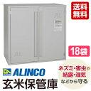【送料無料】 アルインコ 玄米保管庫18袋 BGR18B