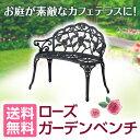 【送料無料】 ベンチとしても、花台としても素敵!! ローズガーデンベンチ 青銅色 父の日
